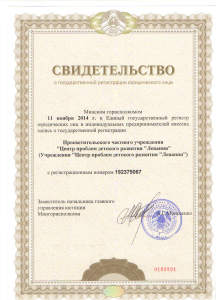 Левания св-во о регистрации